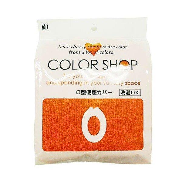 カラーショップ O型便座カバー オレンジ 送料別 通常配送の1枚目の写真