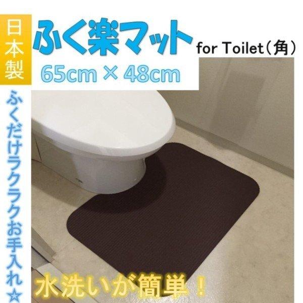 岡安ゴム:ふく楽トイレマット 48cm×65cm 角型 ダークブラウン 洗濯いらず ずれない 衛生の1枚目の写真