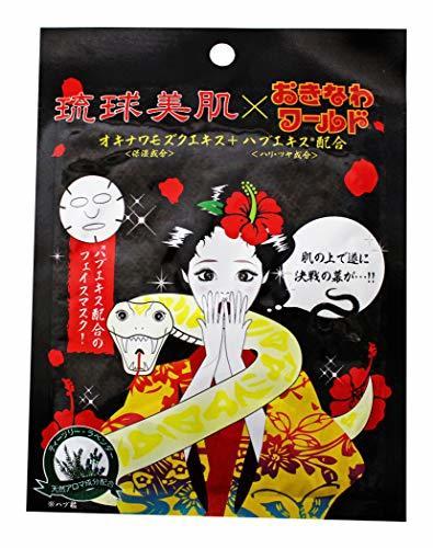 琉球美肌フェイスマスクシート 黒の1枚目の写真