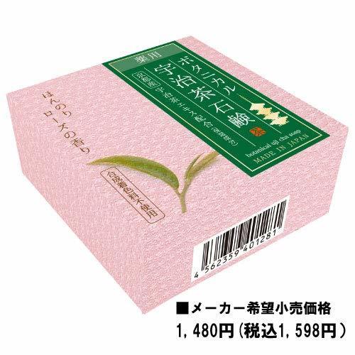 ボタニカル 宇治茶石鹸 保湿成分配合 膚の清浄 殺菌 消毒 体臭 汗臭 にきび 防ぐの1枚目の写真