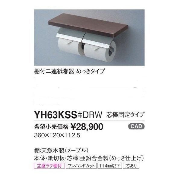 TOTO 棚付二連紙巻器 YH63KSS 芯棒固定タイプの1枚目の写真