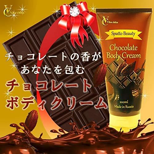 ビッカチカ スパッと ビューティ チョコレートボディクリーム 200mlの1枚目の写真
