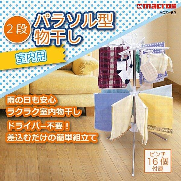 物干し 室内 室内物干し 洗濯物 雨 組み立て式 2段 パラソル型物干し 室内用 MCZ-52の1枚目の写真