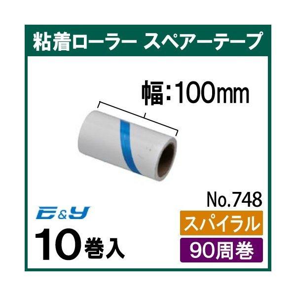 粘着テープ コロコロ スペアテープ クリーナー スパイラル クリーンル−ム 業務用 詰替 No748 スペアーテープ 100mm スパイラルカット 10巻 エブノの1枚目の写真