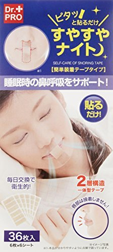 【ピタッと貼るだけ すやすやナイト】「鼻呼吸」習慣で快眠へ♪肌に負担の少ない医療テープ使用で剥がれにくいのに肌にやさしい!の1枚目の写真