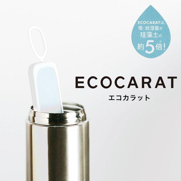 マーナ エコカラット ボトル乾燥スティック 水筒ドライ 乾燥 水切り 乾燥剤 スティック おしゃれ ボトル MARNA ホワイトの1枚目の写真