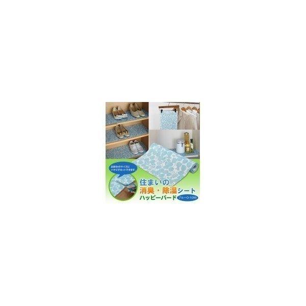 住まいの除湿&消臭シート ハッピーバード・ブルー O-1099の1枚目の写真