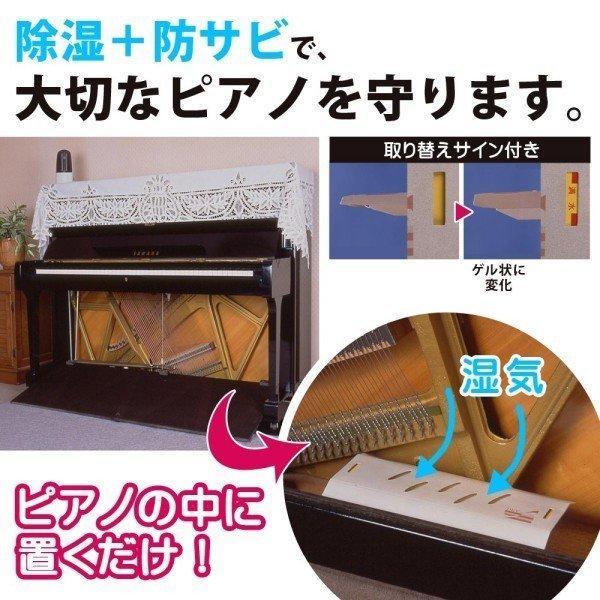 ピアノ専用除湿剤 1065286の1枚目の写真