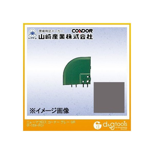 山崎産業 ニューマフロスコーナースノコすのこ グレー 75mm×75mm F-159-FC 0の1枚目の写真