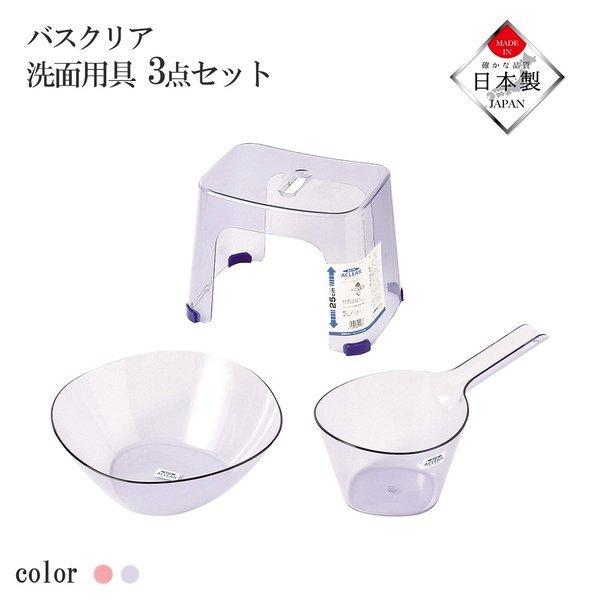 パール金属 バスアクリア お風呂グッズ 3点セット ブルー 風呂桶 洗面器 バスチェア お風呂...の1枚目の写真