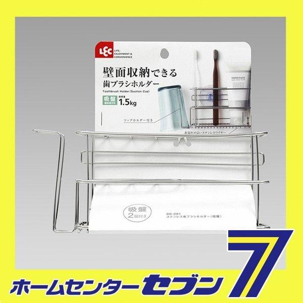 レック ステンレス歯ブラシホルダー吸盤 4903320088108の1枚目の写真