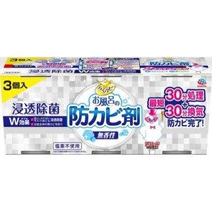 アース製薬 らくハピ お風呂の防カビ剤 無香性 3個パック 1コ×3の1枚目の写真