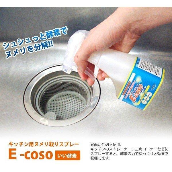 E-COSOキッチン用ヌメリ取りの1枚目の写真
