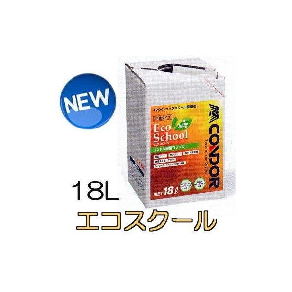 コンドル 樹脂ワックス エコスクール 18L CH709-018X-MB 山崎産業の1枚目の写真