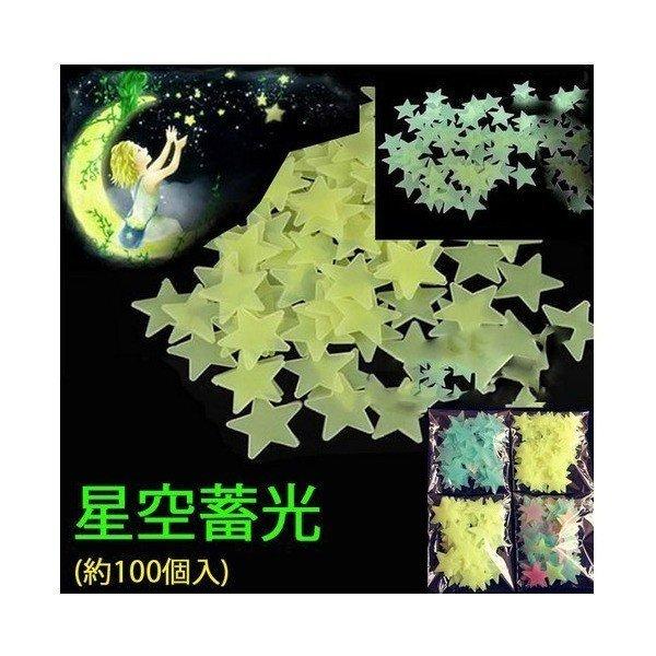 星空 蓄光 夜光ステッカー蓄光 壁 壁紙 かわいい夜光 子とも部屋 ウォールステッカー 蓄光 ウォールステッカー蛍光 wall stの1枚目の写真
