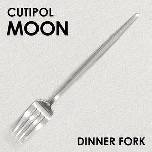 Cutipol クチポール MOON Matte ムーン マット Dinner fork ディナーフォークの1枚目の写真