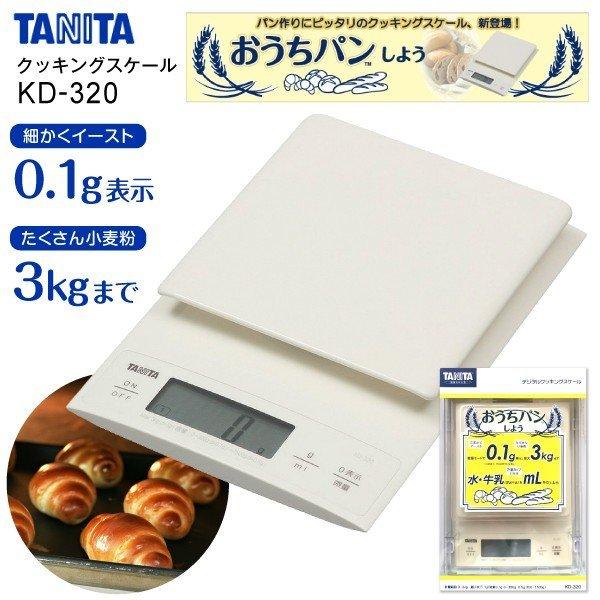 デジタルスケール タニタ クッキングスケール 電子はかり 母の日 プレゼントに 料理 お菓子作り パン作り TANITA KD-320-WHの1枚目の写真
