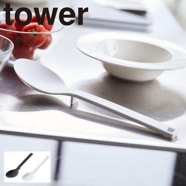 ターナー シリコン シリコンターナー おしゃれ シリコーン調理スプーン タワー tower シンプル ホワイト ブラック 山崎実業の1枚目の写真