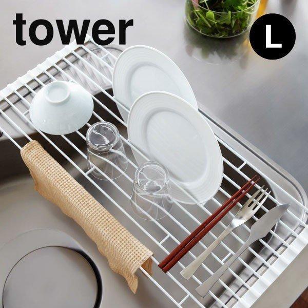 水切りラック シンク上 折りたたみ スリム 収納 山崎実業 折り畳み水切りラック L タワー towerの1枚目の写真
