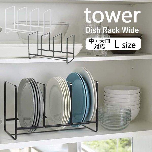 tower 食器ラック 食器収納 食器立て お皿立て キッチン ラック 雑貨 2268 2269 ホワイト ブラック おしゃれ 山崎実業の1枚目の写真