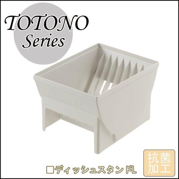 「トトノ引出用ディッシュスタンドL」 皿立て ディッシュラック 食器 収納 整理 シンク下 食器棚 キッチンストッカー リッチェルの1枚目の写真