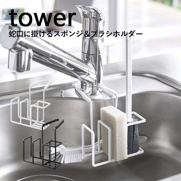 tower 山崎実業 水切り シンク 蛇口 スポンジホルダー キッチン ホワイト ブラック 5080 5081 YAMAZAKIの1枚目の写真