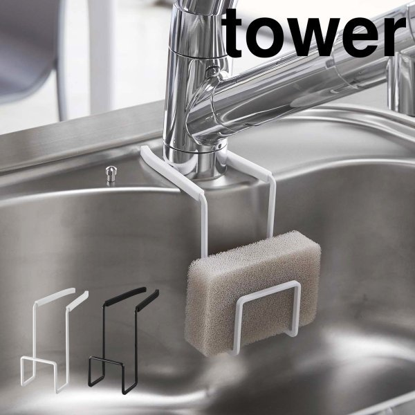 タワー スポンジホルダー 蛇口にかける 蛇口 掛ける スポンジ置き スポンジラック キッチン シンク収納の1枚目の写真