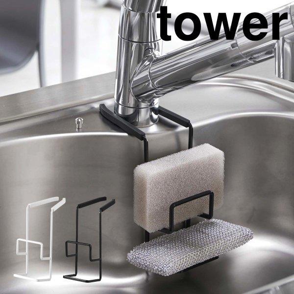 タワー スポンジホルダー 蛇口にかける 蛇口 掛ける スポンジラック キッチン シンク収納の1枚目の写真