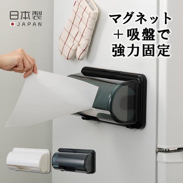 キッチンペーパーホルダー マグネット 吸盤付 キッチン スチロール樹脂の1枚目の写真