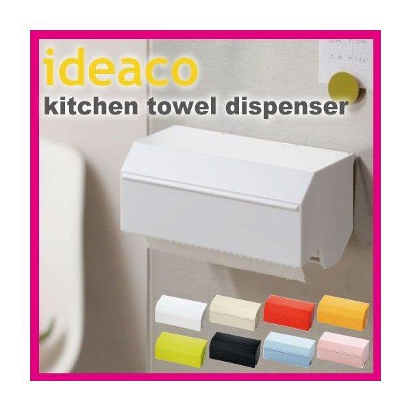 キッチン 収納 台所 キッチン雑貨 おしゃれ キッチン用品 キッチンペーパーホルダー マグネット キッチンタオルディスペンサー ideacoの1枚目の写真