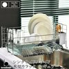 水切りラック シンク横 伸縮 ステンレス シンク上 大容量 スリム キッチン さびにくい 収納 国産 水切りカゴの1枚目の写真