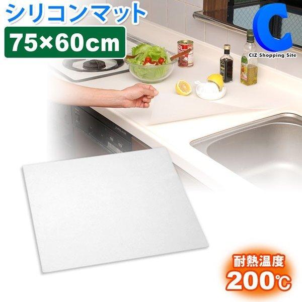 調理台 保護シート シリコンマット キッチン 60×75cm 耐熱 大判 大きい 半透明 ベルカ SM-7560Nの1枚目の写真