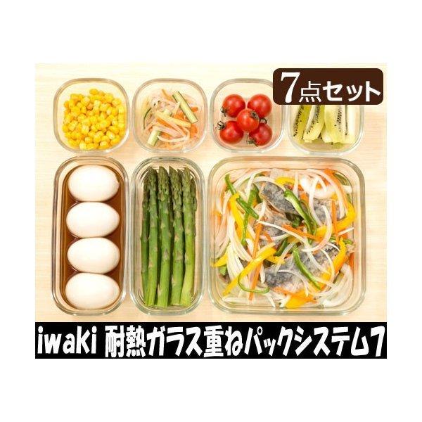 iwaki 耐熱ガラス 重ねパックシステム7 保存容器 タッパー 電子レンジ オーブン 耐熱 調理可能 キッチン用品 台所の1枚目の写真