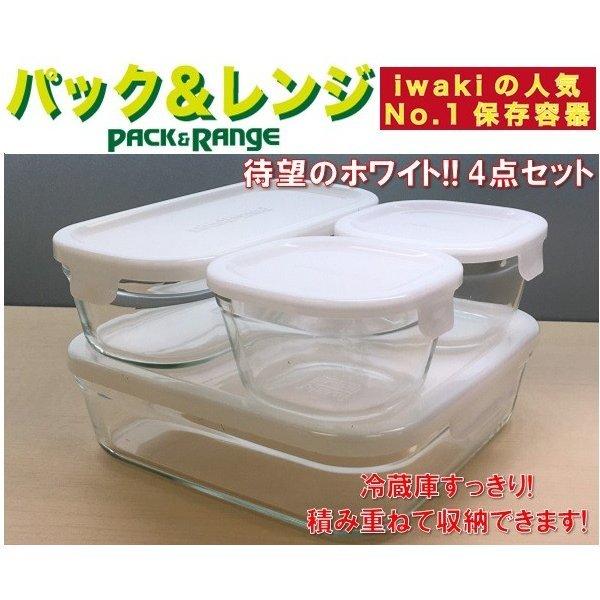 iwaki イワキ 保存容器 4点セット ホワイト パック&レンジ システムセット・ミニ 耐熱ガラスの1枚目の写真