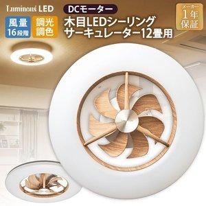 ルミナス Luminous ドウシシャ 木目LEDシーリングサーキュレーター12畳用 | 照明 ライト 電気 サーキュレーター 木目調の1枚目の写真
