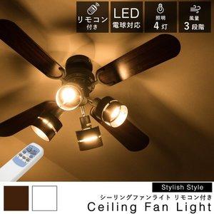 シーリングファンライト プライウッド 42インチシーリングファン リモコン付き ファン 天井照明 LED対応 エコ シーリングファンの1枚目の写真