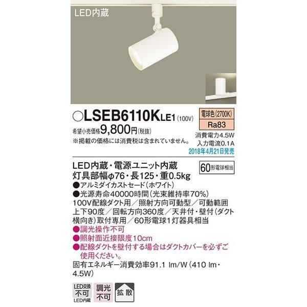 パナソニック スポットライト(ダクトレール用) LSEB6110KLE1 Panasonicの1枚目の写真