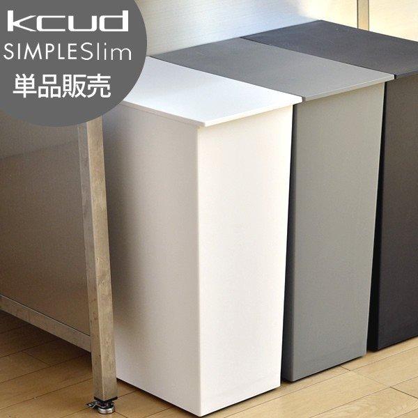 ゴミ箱 クード kcud シンプル スリム 縦型 おしゃれ キッチン 45リットルの1枚目の写真