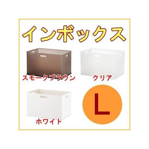 カラーボックス用収納ボックス インボックス Lサイズ SQB-L 日本製 収納ボックス 収納ケース 小物収納 ボックス ケースの1枚目の写真