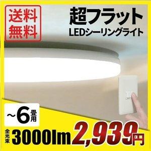 シーリングライト LED 6畳 電球色 昼光色 CL-O6 ビームテックの1枚目の写真