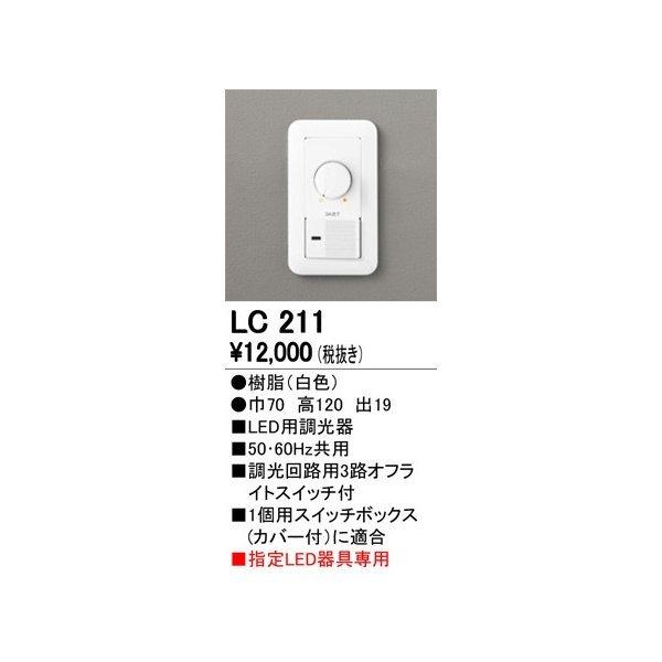 オーデリック 調光器 LC211の1枚目の写真