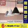 ペンダントライト 照明 1灯 おしゃれ LED 電球付き 北欧 天井 リビング 吊り下げ ダクトレール レールライト カフェ 食卓 シンプル 口金 E26の1枚目の写真