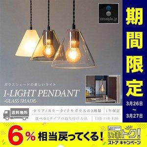 ペンダントライト 照明 ガラス 1灯 単品 おしゃれ LED 電球 E26 口金 北欧 天井照明 吊り下げ ダクトレール ライト 選べる エジソン電球 セットの1枚目の写真