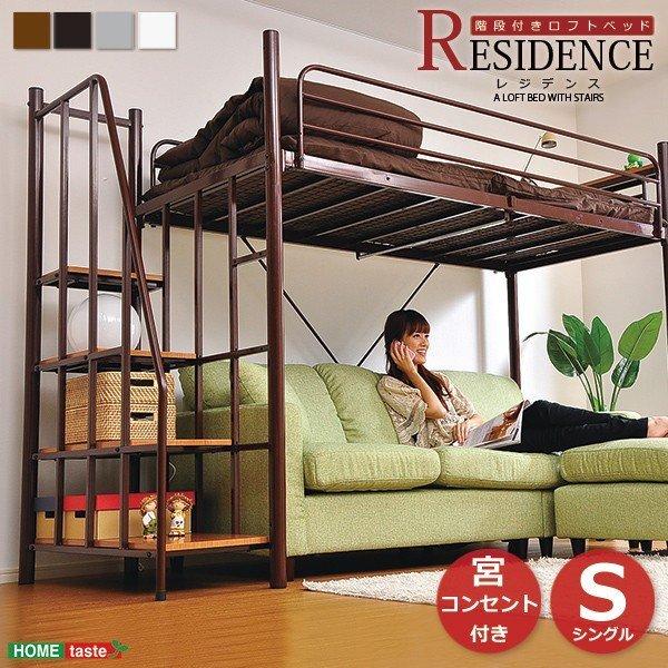 ベッド 階段付き ロフトベッド RESIDENCE-レジデンス-の1枚目の写真