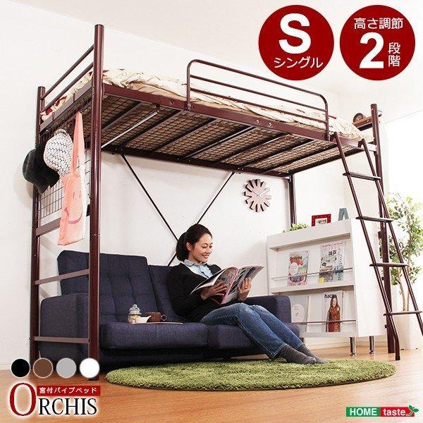 ベッド 高さ調整可能 宮・コンセント付き ロフトベッド ORCHIS-オーキス-の1枚目の写真