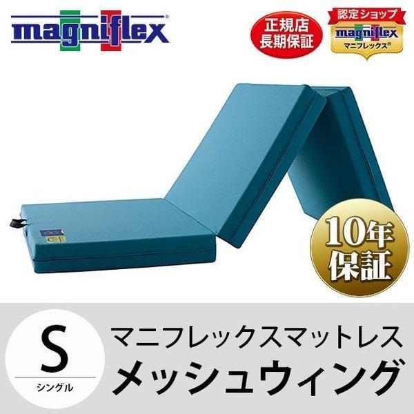 マニフレックス メッシュウィング シングル マットレス 三つ折り 1 正規販売店 圧縮の1枚目の写真