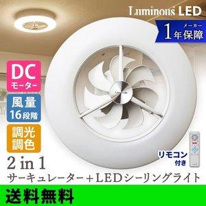 ルミナス Luminous ドウシシャ LEDシーリングサーキュレーター8畳用 シーリングライト サーキュレーターの1枚目の写真