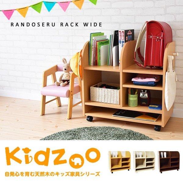 Kidzoo キッズランドセルラックワイド 自発心を促す ランドセルラック キャスター付き 収納 ワイドの1枚目の写真