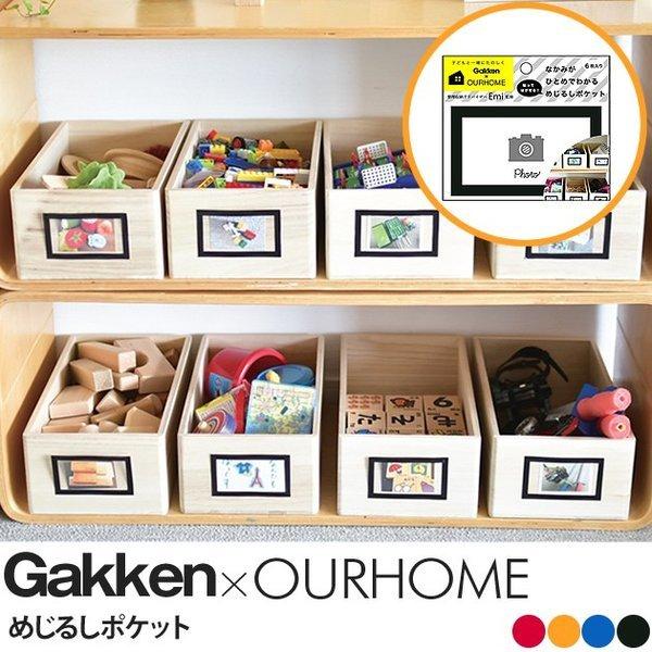 お片付け おかたづけ おもちゃ収納 収納 Gakken×OURHOME めじるしポケット BOX別売りの1枚目の写真