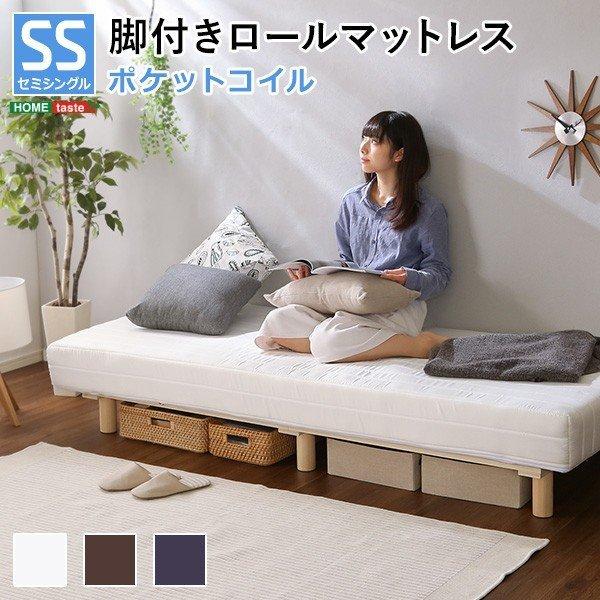 ベッド 新発想で搬入も組立カンタン!やわらかな寝心地 脚付きロールマットレス Unite -Doux- -ユニテ・ドゥ- セミシングルサイズの1枚目の写真